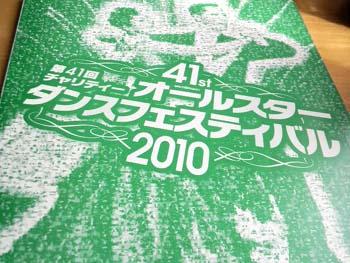 2010オールスターフェスティバル