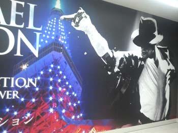 MJポスター