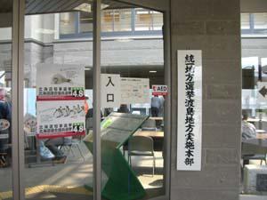 渡島支庁入り口