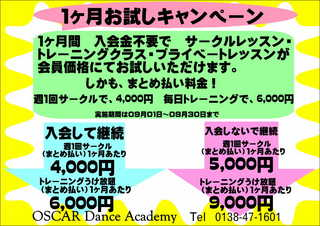 1ヶ月お試しキャンペーン201309.JPG